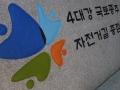 2015.06.03-13.26 - Corée Du Sud - DSC00570